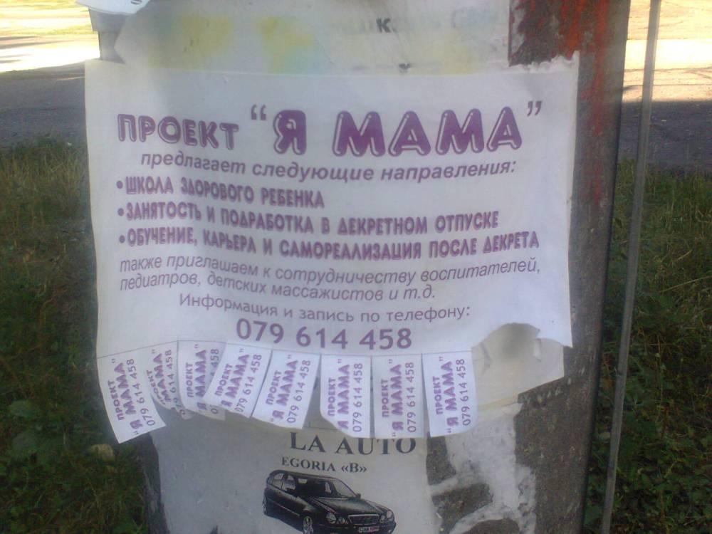 Project Yo' Momma